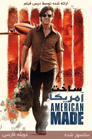 دانلود فیلم ساخت آمریکا