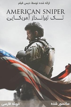 دانلود فیلم تک تیرانداز امریکایی