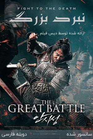 دانلود فیلم نبرد بزرگ