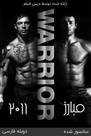 دانلود فیلم مبارز Warrior