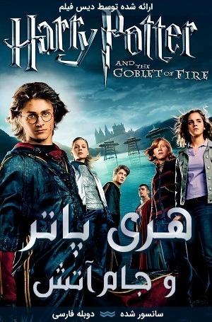 دانلود فیلم هری پاتر 2005