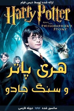 دانلود فیلم هری پاتر و سنگ جادو