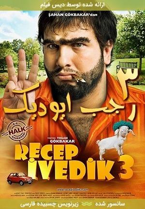 فیلم رجب 3