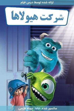 دانلود انیمیشن شرکت هیولاها 2001