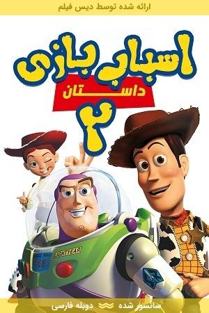 دانلود انیمیشن داستان اسباب بازی 2