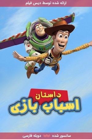 دانلود انیمیشن داستان اسباب بازی
