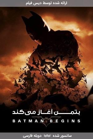 دانلود فیلم بتمن آغاز میکند با دوبله فارسی