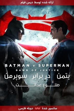دانلود فیلم بتمن در برابر سوپرمن : طلوع عدالت با دوبله فارسی