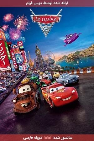 دانلود انیمیشن ماشین ها 2 با دوبله فارسی