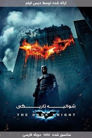 دانلود فیلم شوالیه تاریکی با دوبله فارسی