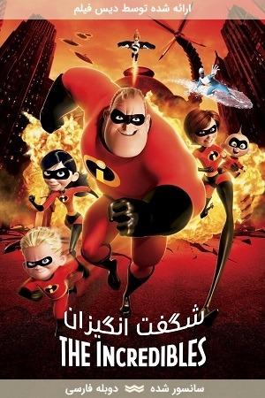 دانلود انیمیشن شگفت انگیزان 1 با دوبله فارسی