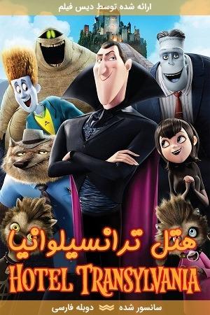دانلود انیمیشن هتل ترانسیلوانیا با دوبله فارسی