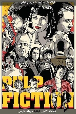 دانلود فیلم Pulp Fiction با دوبله فارسی