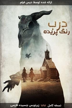 دانلود فیلم درب رنگ پریده با زیرنویس چسبیده فارسی