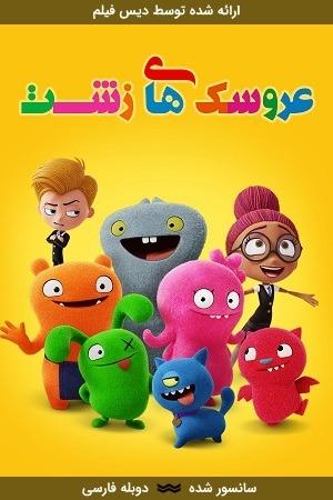 دانلود انیمیشن عروسک های زشت با دوبله فارسی